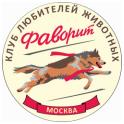 "КЛЖ ""Фаворит"" logo"