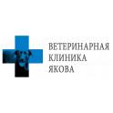 Ветеринарная клиника Якова logo