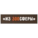 из Зоосферы logo