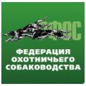 РФОС (Российская федерация охотничьего собаководства) logo