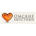 Омские Хвостики logo