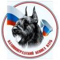 Калининградский Кеннел Клуб logo