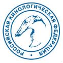 РКФ (Российская Кинологическая Федерация) logo
