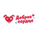 Доброе Сердце logo