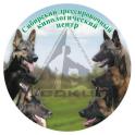 Сибирский дрессировочный кинологический центр logo